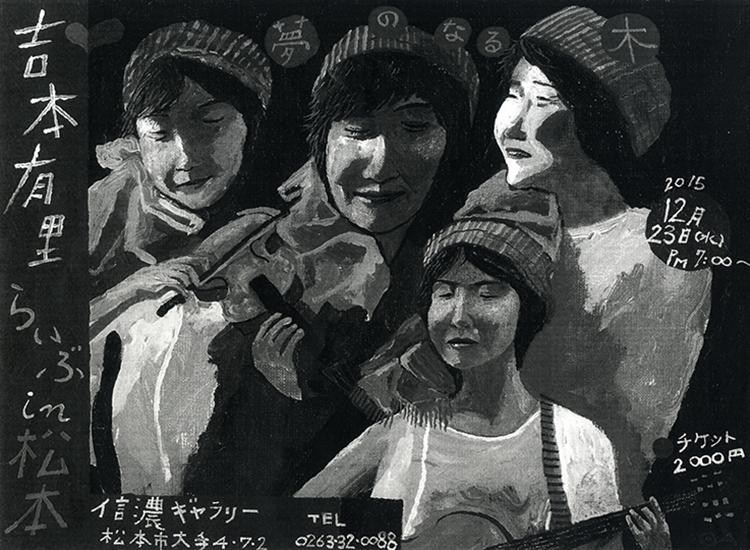 yoshimotoyuri