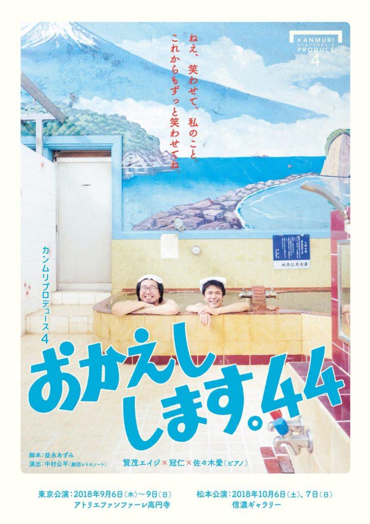 okaeshishimasu44_01